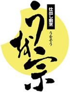 滋賀県、甲賀市で仕出し・割烹・出前・会席のことなら「うを宗」におまかせ下さい!